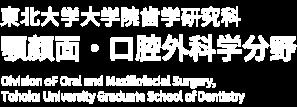 東北大学大学院歯学研究科 顎顔面・口腔外科学分野ロゴ